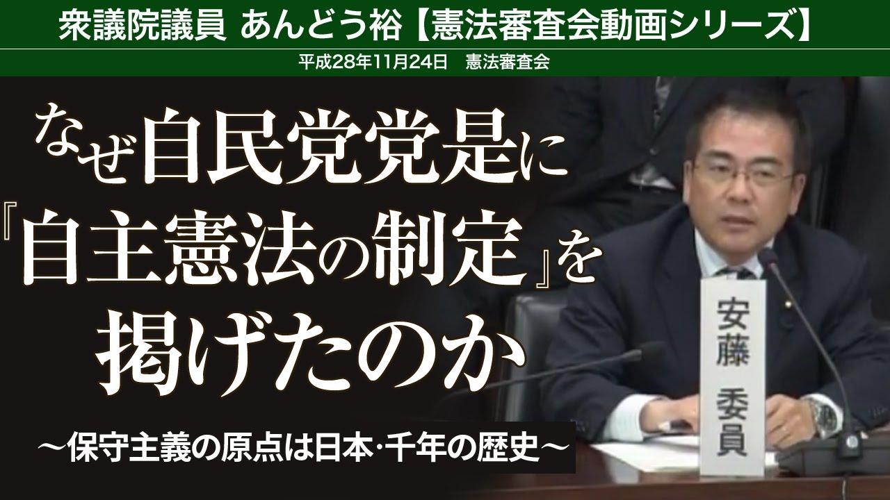 ■平成28年11月24日 憲法審査会 なぜ自民党党是に「自主憲法の制定」を掲げたのか~保守主義の原点は日本・千年の歴史~  【憲法審査会動画シリーズ】 あんどう裕