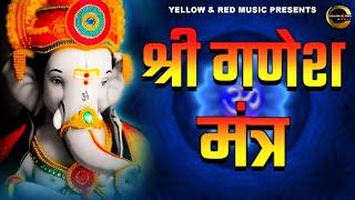 Shri Ganesh Mantra | Vakratunda Mahakaya - Ganesh Shlok | Ganesh Chaturthi 2021