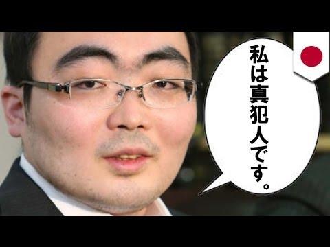 「私が真犯人」片山被告を拘束