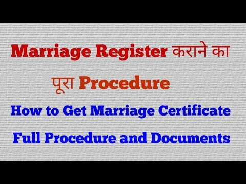 Marriage Registration- Procedure And Documents In India   विवाह पंजीकरण कैसे करें