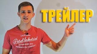 НОВАЯ РУБРИКА!!! - ТРЕЙЛЕР КАНАЛА VLOGOOCEAN 2016