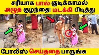 சரியாக பால் குடிக்காமல்அழுத குழந்தை! மடக்கி பிடித்து போலீஸ் செய்ததை பாருங்க Tamil News | Latest News