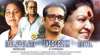 Super Hit Malayalam Comedy Movie 1080 HD Suspense Movie  Family Entertainment Movie Upload 1080 HD