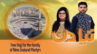Free Hajj for the family of New Zealand Martyrs | SAMAA TV | 23 July 2019