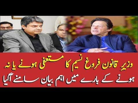 Minister for Law, Farogh Naseem breaks the silence