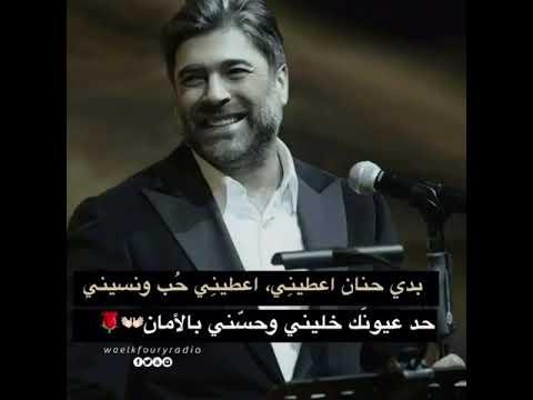 وائل كفوري..بدي حنان عطيني..🎶💫