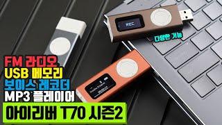 아이리버 T70 시즌2 USB 일체형 MP3 플레이어 …