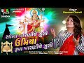 Sona Paraniye Jhulo Umiya Maa | Poonam Patel | Audio Song | Gujarati New Song | UDB Gujarati