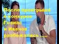ДОМ 2 Новости После проигрыша в конкурсе Гозиас и Иванов разбежались по разным городам mp3