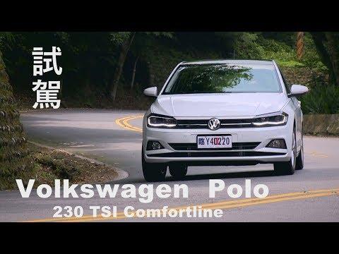 Volkswagen New Polo 全新第六代試駕