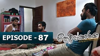 Hithuwakkaraya | Episode 87 | 30th January 2018 Thumbnail