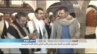 الحوثيون يقللون من أهمية بيان مجلس الأمن الدولي بشأن الأزمة السياسية