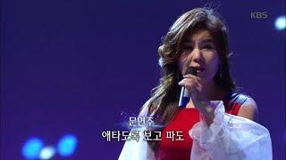 문연주 - 그리움은 가슴마다 [가요무대/Music Stage] 20200224