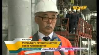Павлодарский Алюминиевый завод готовится отметить юбилей(, 2014-07-23T16:11:22.000Z)