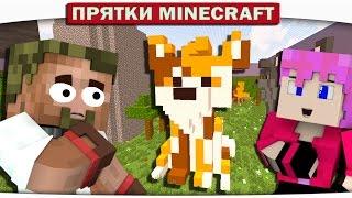 КОТЫ ВОИТЕЛИ!! КТО ОНИ ТАКИЕ?? (Прятки Minecraft)