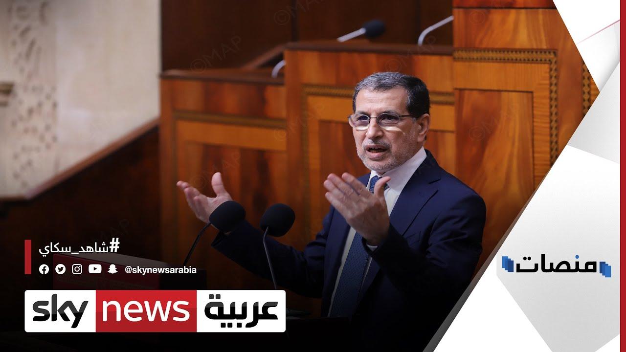 الحكومة المغربية توضح السبب وراء تطبيق الحظر الليلي |#منصات  - نشر قبل 2 ساعة