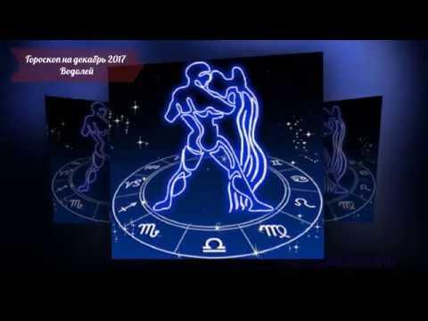 Водолей гороскоп на декабрь точный