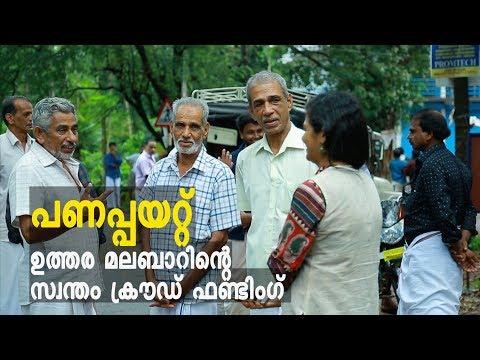PANAPPAYATTU(പണപ്പയറ്റ് )-A century old crowd funding system in North Malabar, Kerala