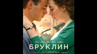 Бруклин 2016 трейлер русский | Filmerx.Ru