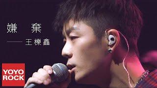 王櫟鑫《嫌棄》官方高畫質 Official HD MV