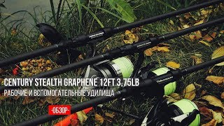 Обзор удилищ Century Stealth Graphene 12ft 3,75lb