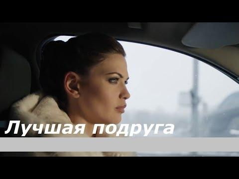 Хороший фильм - Лучшая подруга 1 смотреть русское кино онлайн семейные сериалы русские про любовь HD