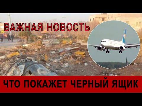 Ужасная правда!  Жесткая версия падения самолета в Иране