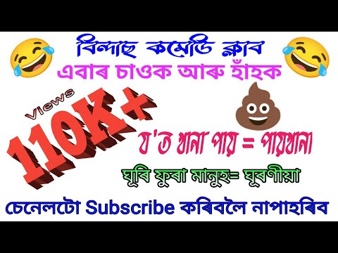 Eta xobdat prakash kora, Assamese Comedy video 2017 FULL HD, very funny video, by Bindas Comedy Club