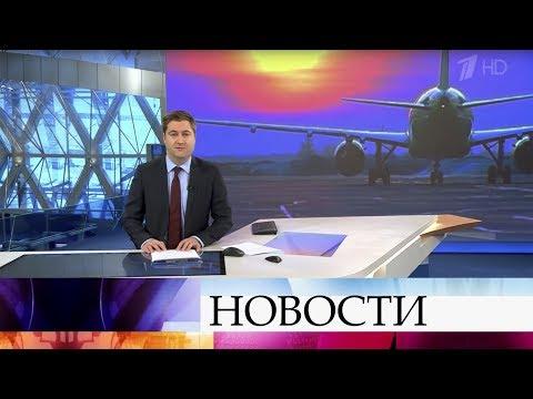 Выпуск новостей в 09:00 от 13.03.2020