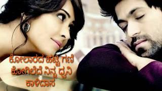 Ninna raja nanu nanna rani ninu Kannada song lyrics yash and radhika Pandit