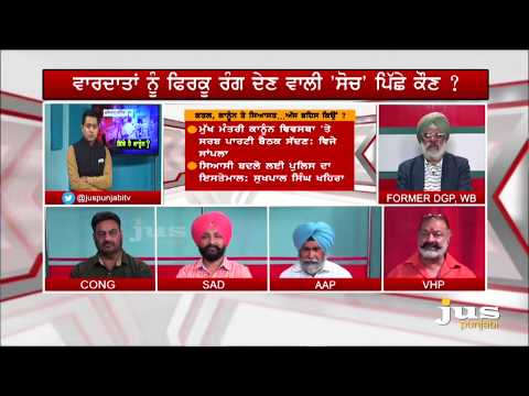 Law and Order Failure in Punjab! II To The Point II KP Singh II Jus Punjabi