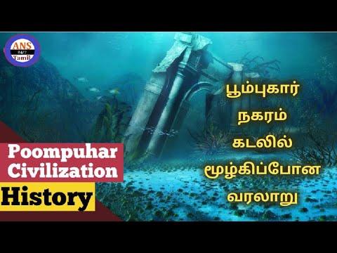 பூம்புகார் கடலில் மூழ்கிப்போன வரலாறு | Poompuhar Civilization History In Tamil | Tamil Varalaru