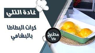 كرات البطاطا بالبشاميل - غادة التلي