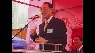 Publication Date: 2019-01-09 | Video Title: 2003年4月7日 林大輝中學奠基禮-精華版