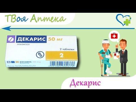 Декаpис таблетки - показания (видео инструкция) описание, отзывы
