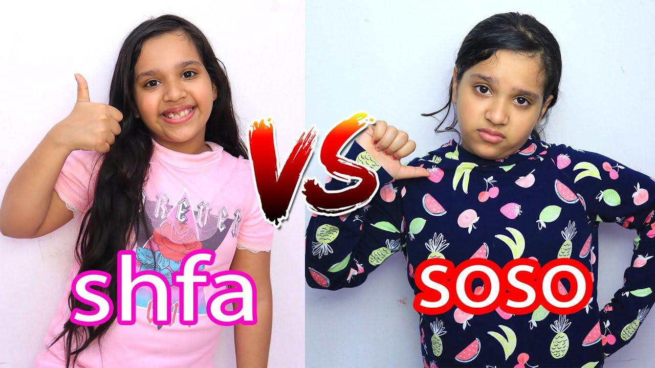 شفا ضد سوسو البنت المشاغبة ضد البنت المؤدبة  !!  Good Girl vs Bad Girl