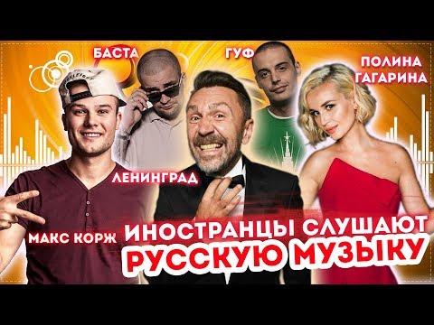 Иностранцы слушают русскую музыку. Ленинград, Корж, Гагарина, ГУФ, Баста. Реакция иностранцев
