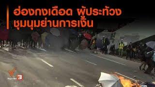 ฮ่องกงเดือด ผู้ประท้วงชุมนุมย่านการเงิน : ที่นี่ Thai PBS (12 พ.ย. 62)