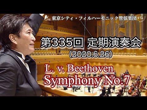 第335回定期演奏会 (ベートーヴェン:交響曲 第7番 イ長調 Op.92)/指揮:藤岡幸夫