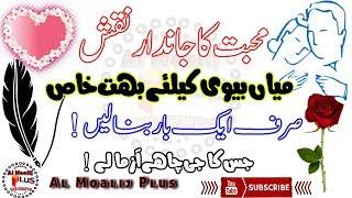 Muhabbat Ka Jandar Naqsh || Husband Wife Keliye || Khas Muhabbat Ka Power Full Taveez