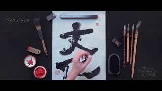 Древний Китай в Московском Кремле: культура и искусство через призму каллиграфии | 文化 [культура]