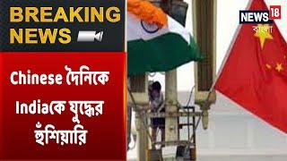 Breaking News : India-র বিরুদ্ধে যুদ্ধের বার্তা Chinaর , Chinese Newspaper 'Global Times'এ হুঁশিয়ারি