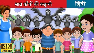 सात कौवों | Seven Crows in Hindi | Kahani | Fairy Tales in Hindi | Story in Hindi| Hindi Fairy Tales