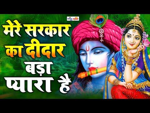 Mere Sarkar Ka Didar Bada Pyara Hai || Latest  Devotional bhajan 2016 || Shree Dheeraj Bawra