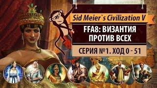 Византия против всех! FFA на 8 человек. Серия №1: Восемь человек начинают (ходы 0-51)