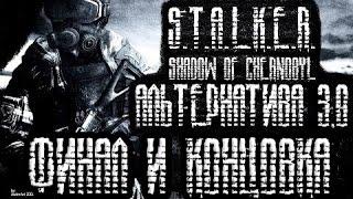 S.T.A.L.K.E.R. Альтернатива 1.3 (ФИНАЛ,КОНЦОВКА) МАТЬ ГОМУНКУЛОВ!