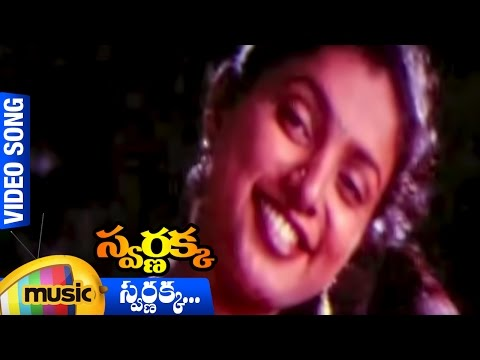 Swarnakka Video Song | Swarnakka Telugu Movie | Roja | Dasari Narayana Rao | Mango Music