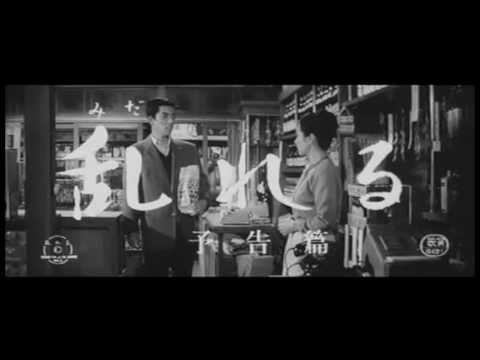 Yearning (1964) Trailer