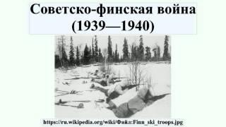 Советско-финская война (1939—1940)