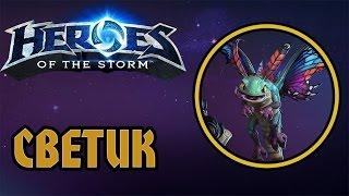 Скачать Heroes Of The Storm Светик